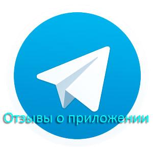 телеграм отзывы