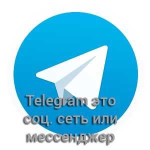телеграм социальная сеть или мессенджер
