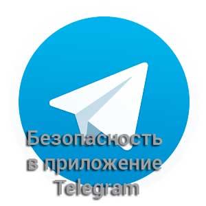 Безопасность в приложение Telegram