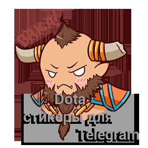 стикеры Dota для telegram