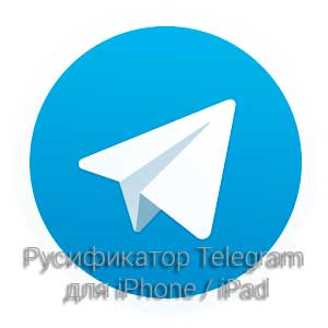 rusifikator-telegram-dlya-iphone-ipad