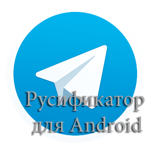 telegram-russ-android