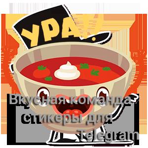 vkusnaya-komanda