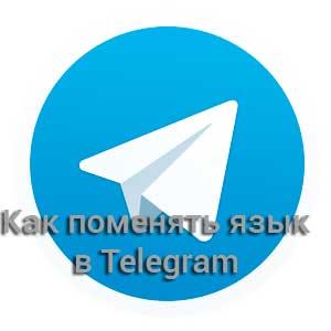Как поменять язык в Telegram