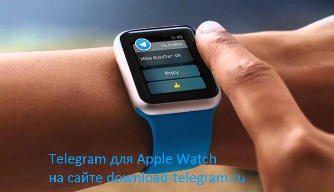 telegram_apple_watch