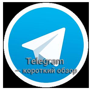 Краткий обзор Telegram