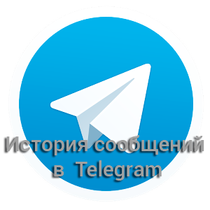 istoriya-soobshhenij-v-telegram-kak-polzovatsya