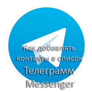 Как добавлять контакты в список Телеграмм Messenger