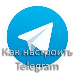 Как настроить Telegram