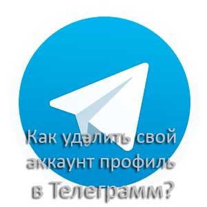 Как удалить свой аккаунт профиль в Телеграмм?