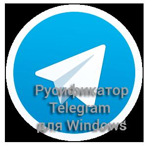 русификатор telegram для Windows