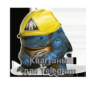 skachajte-stikery-kvaggany-dlya-telegram
