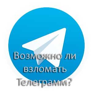 Злом telegram правда и мифы