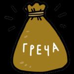 stikery-dlya-telegram-vokrug-ogromnaya-strana