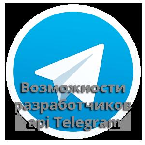 Возможности разработчиков api Telegram