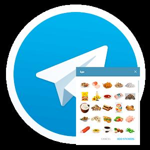 Скачайте стикеры Еда для Telegram