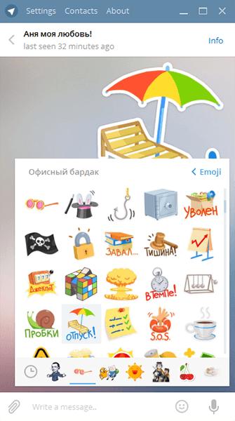 vk_officemess