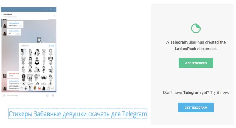 kak-najti-stikery-v-telegramme