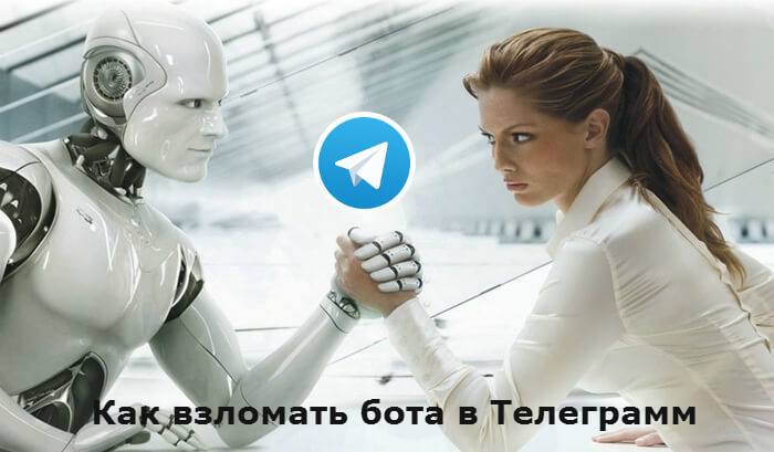 kak-vzlomat-bota-v-telegramm