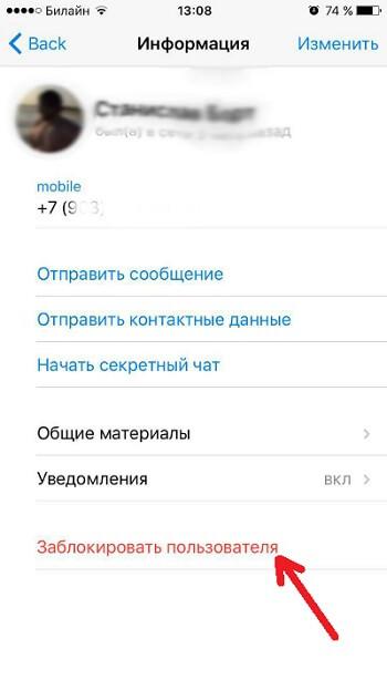 kak-zablokirovat-kontakt-v-telegramme