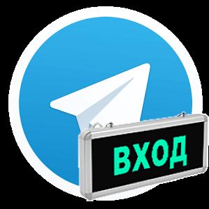 telegramm-vxod