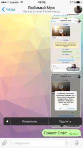редактирование сообщений в Telegram