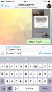 telegram-poluchil-novye-funkcii (2)