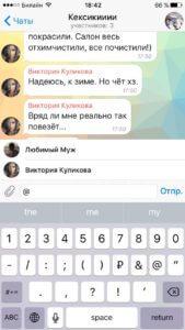 Новая функция в Telegram