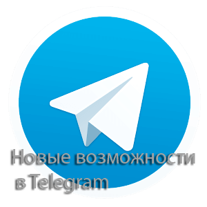 telegram-poluchil-novye-funkcii