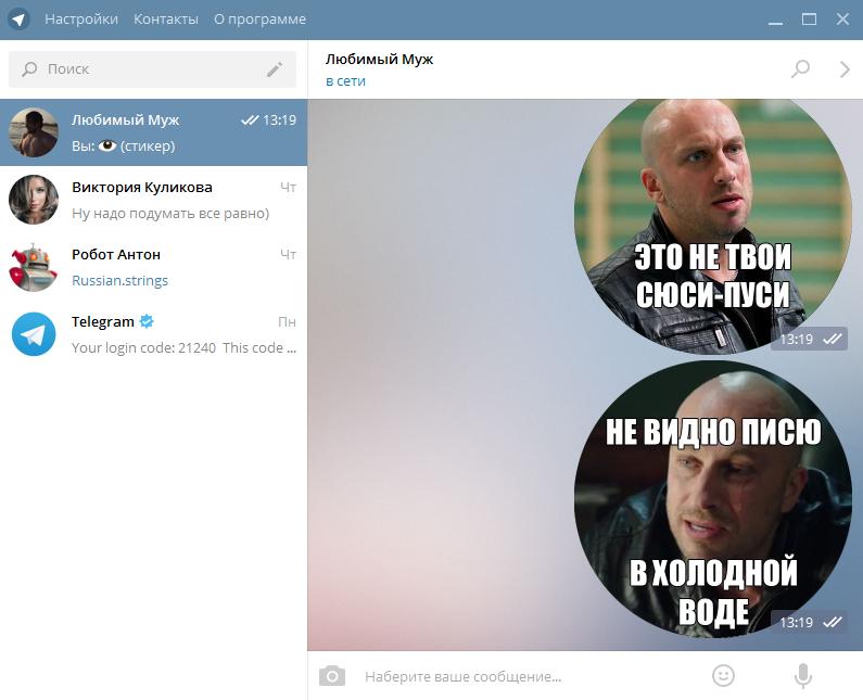 skachat-stikery-fizruk-dlya-telegram