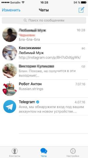 telegram-samyj-udobnyj-messendzher-dlya-lyubitelej-bystroj-perepiski