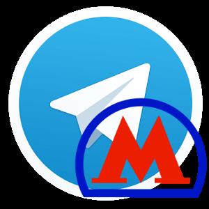 telegram-kak-reshenie-problem-passazhirov-metropolitena
