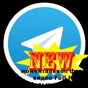 novinki-telegram-momentalnoe-foto-video-full-hd-i-bolshe-3d-touch