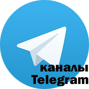 kanaly-telegram-top-luchshix-kanalov-telegram