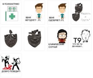 psixologij-stikery-dlya-telegram