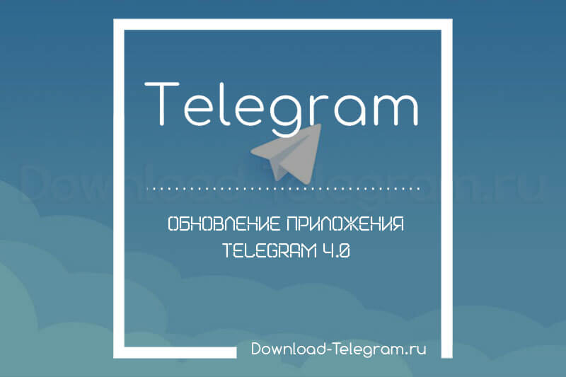 obnovlennaya-versiya-telegram-4
