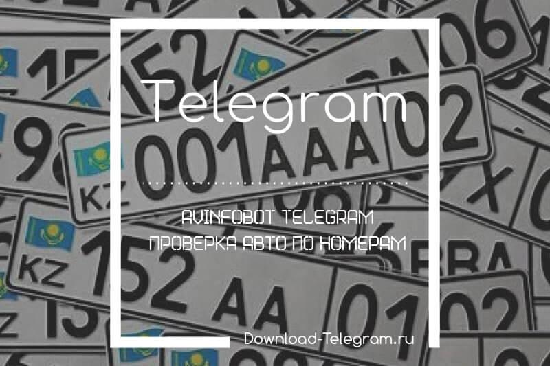 avinfobot-telegram-proverka-avtomobilya-po-nomeram