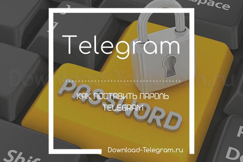 kak-postavit-parol-v-telegram