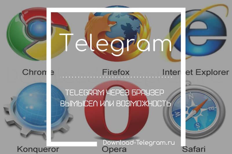 telegramm-cherez-brauzer-vymysel-ili-realnaya-vozmozhnost