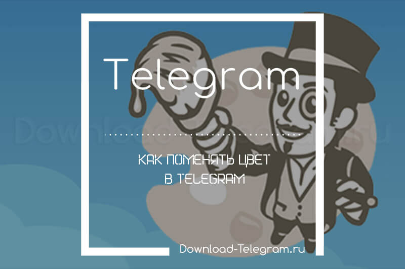 kak-pomenyat-cvet-v-telegramm
