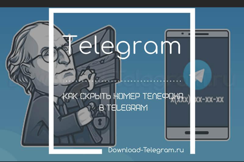 kak-skryt-nomer-telefona-v-telegram