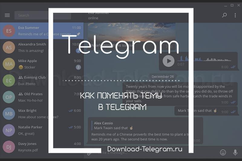 temy-dlya-telegram-desktop-kak-pomenyat-temu-v-telegramm