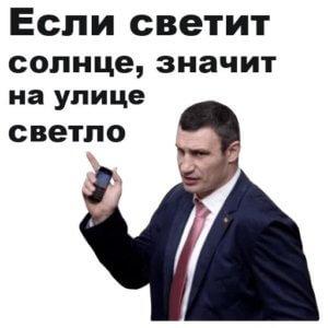 Виталий Кличко светит солнце