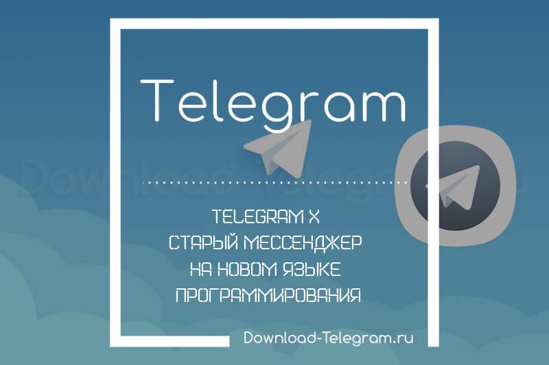 Полный обзор Telegram X
