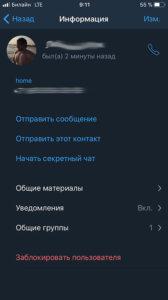 страница информации о контакте