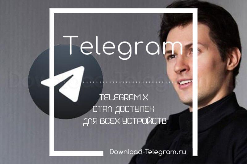 telegram x теперь на всех устройствах официально