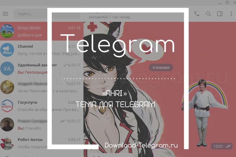 «Ahri» тема для Telegram