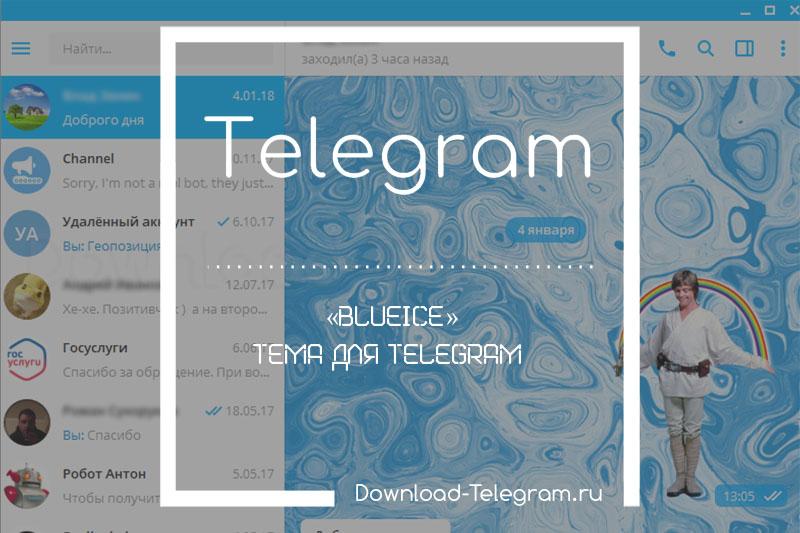 «BlueIce» тема для Telegram