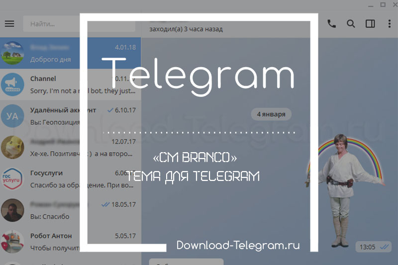 «CM Branco» тема для Telegram