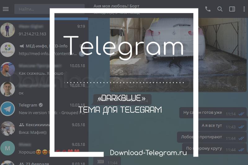 «DarkBlue» тема для Telegram